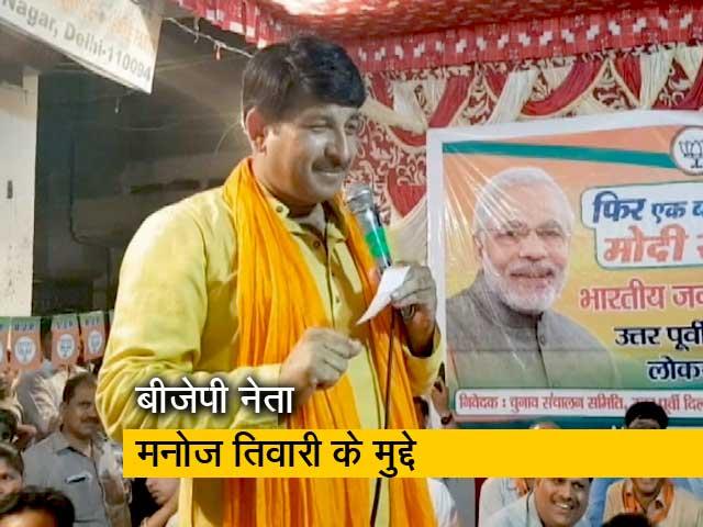 Videos : लोकसभा चुनाव में क्या मुद्दा उठा रहे हैं दिल्ली बीजेपी प्रदेश अध्यक्ष  मनोज तिवारी?