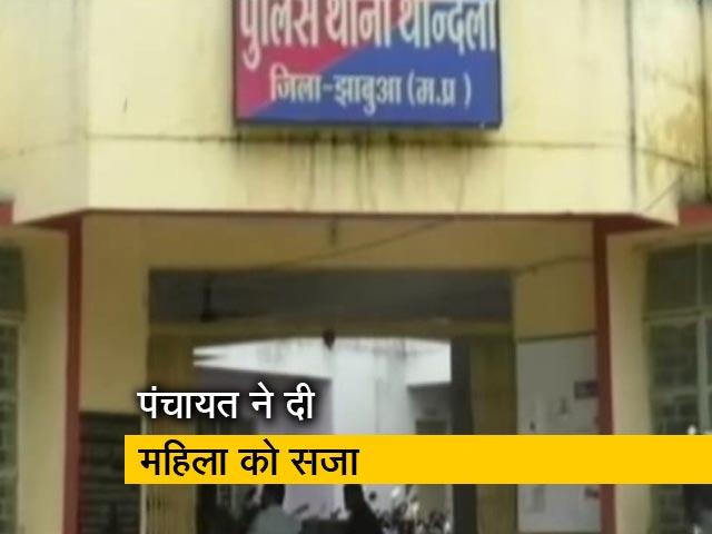Videos : मध्य प्रदेशः पति को कंधे पर बैठाकर महिला को मिली घुमाने की सजा