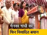 Videos : सुल्तानपुर से बीजेपी की उम्मीदवार मेनका गांधी ने फिर दिया विवादित बयान