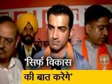 Video : दिल्ली को दिल्ली ही बनाएंगे : गौतम गंभीर