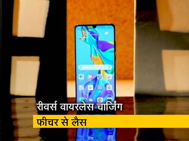 Video : सेल गुरु: Huawei P30 Pro फोन हुआ लांच