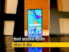 सेल गुरु: Huawei P30 Pro फोन हुआ लांच