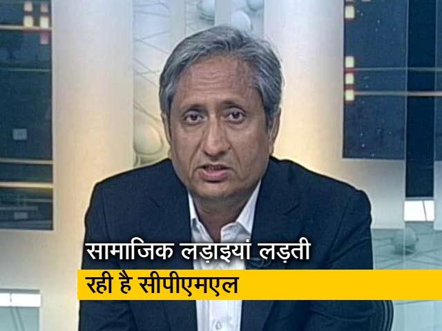 Video : रवीश की रिपोर्ट: सीपीआईएमएल के भी हैं लोकसभा में 22 उम्मीदवार