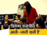 Video : पक्ष विपक्ष : प्रियंका गांधी ने कहीं देर तो नहीं कर दी?