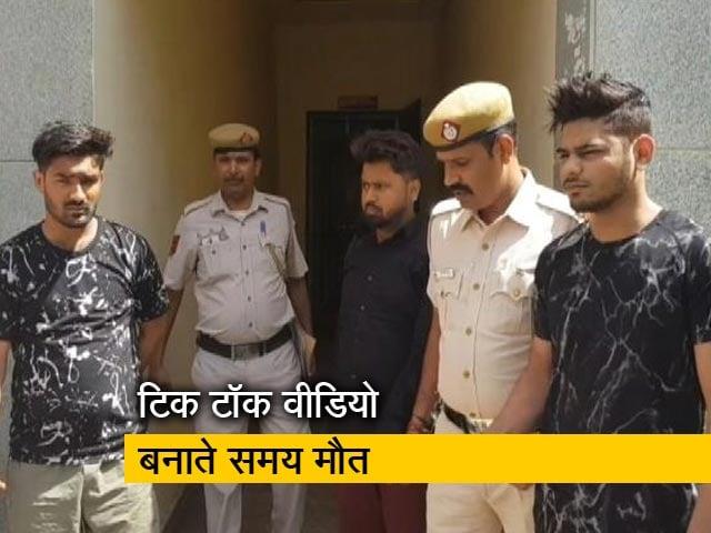 Videos : टिक टॉक वीडियो बनाते समय मौत, हत्या के आरोप में 3 गिरफ्तार
