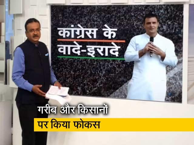 Videos : कांग्रेस के घोषणा पत्र में पांच बड़े वादे