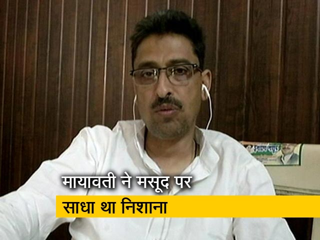 Videos : मायावती और नीतीश कुमार में कोई अंतर नहीं - इमरान मसूद