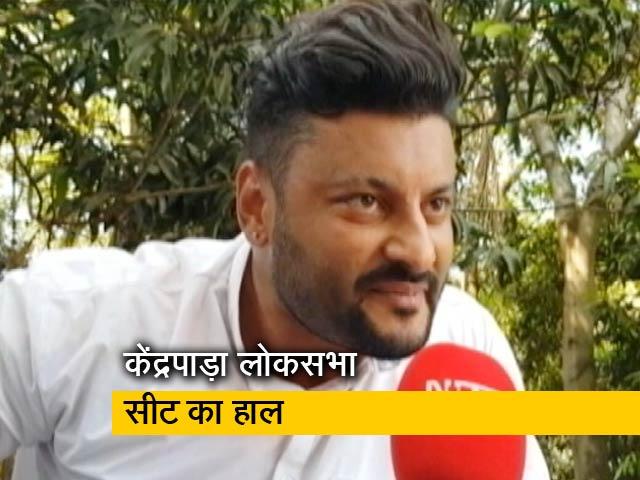 Videos : ओडिशा की केंद्रपाड़ा लोकसभा सीट पर चुनाव हुआ दिलचस्प