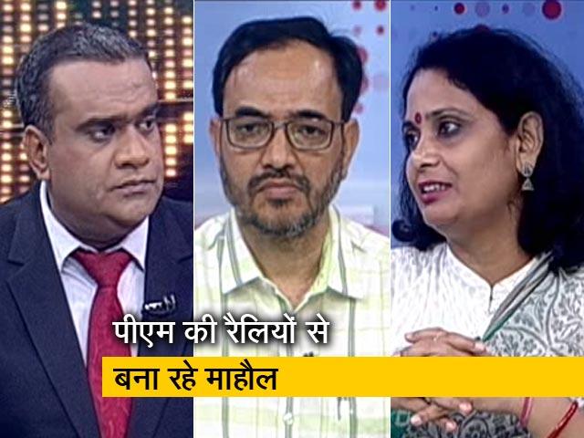 Videos : चुनाव इंडिया का : कमजोर इलाकों पर बीजेपी का फोकस