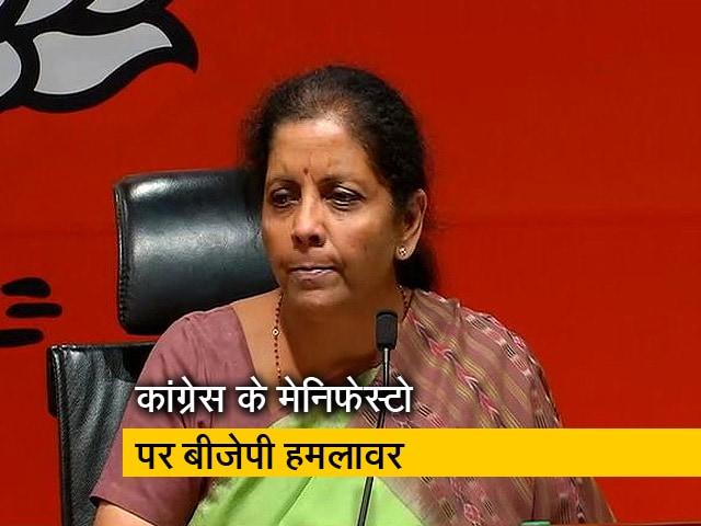 Videos : कांग्रेस के घोषणापत्र पर रक्षा मंत्री निर्मला सीतारमण ने किया वार