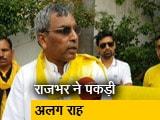 Videos : राजभर ने बीजेपी को दिया झटका