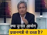 Video : रवीश की रिपोर्ट : पीएम के आचार संहिता उल्लंघन पर होगी कार्रवाई?