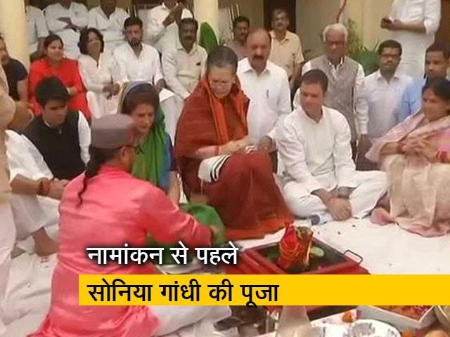 Videos : रायबरेली में पर्चा भरने से पहले सोनिया गांधी ने की पूजा-अर्चना