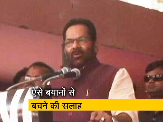 Videos : 'मोदी जी की सेना' बयान पर नकवी को चुनाव आयोग की चेतावनी