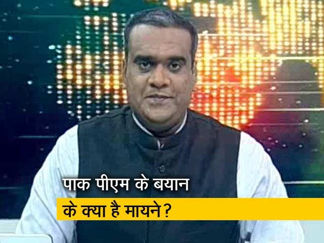 Videos : चुनाव इंडिया का: पीएम मोदी की जीत क्यों चाहते हैं इमरान खान?