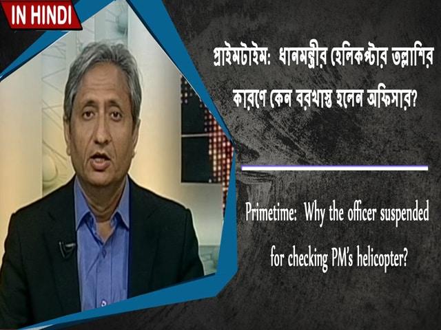 Video : প্রাইমটাইম: প্রধানমন্ত্রীর হেলিকপ্টার তল্লাশির কারণে কেন বরখাস্ত হলেন অফিসার?