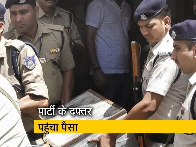 Videos : कमलनाथ  के करीबियों के ठिकानों पर छापेमारी, एक पार्टी के दफ्तर पहुंचा पैसा