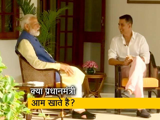 Videos : अक्षय कुमार ने पूछा, क्या हमारे पीएम आम खाते हैं?