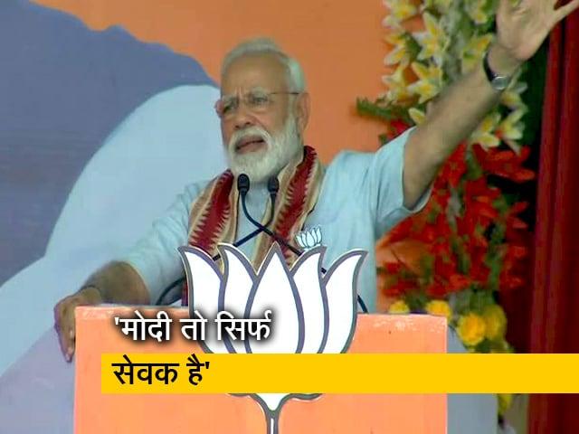 Videos : पीएम मोदी ने ओडिशा के कालाहांडी में कहा- आपके वोट ने देश का भाग्य बदला है