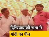 Video : जब दिग्विजय सिंह को मिल गया 15 लाख रुपये पाने वाला शख्स...