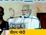 Video : मेंगलुरु में पीएम मोदी की रैली, कांग्रेस पर जमकर बरसे पीएम मोदी