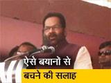 Video : 'मोदी जी की सेना' बयान पर नकवी को चुनाव आयोग की चेतावनी