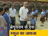Video: रवीश का रोड शो: चुनावी माहौल में बेगूसराय के एक स्कूल का जायजा
