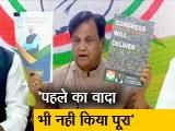 Video : झूठ का गुब्बारा है बीजेपी का मैनिफेस्टो - कांग्रेस