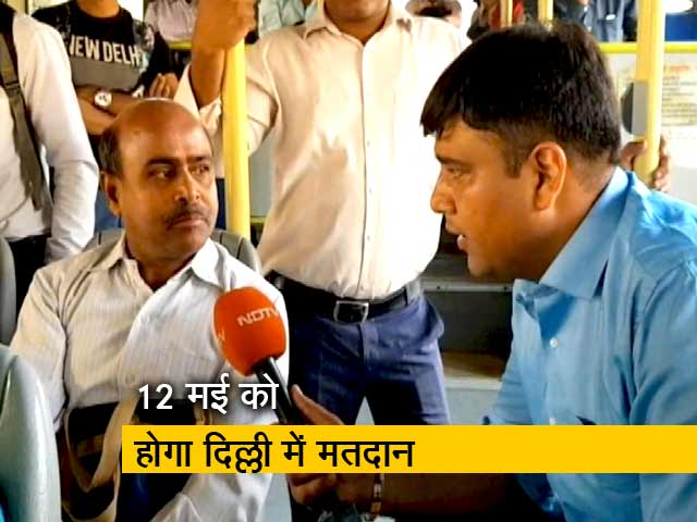 Video : चुनाव में किसके साथ होगी दिल्ली की जनता?