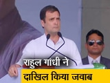 Video : राफेल से जुड़े अवमानना मामले में राहुल गांधी ने दाखिल किया जवाब
