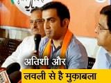 Video : पूर्वी दिल्ली से बीजेपी उम्मीदवार गौतम गंभीर का विकास में है विश्वास