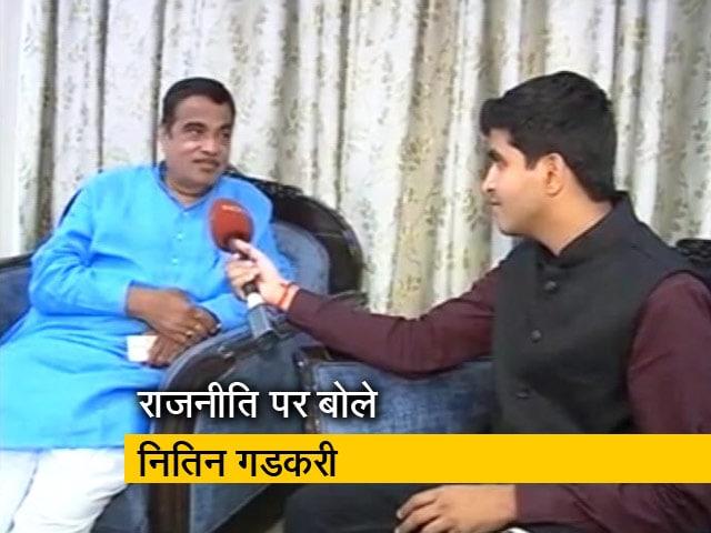 Video : नितिन गडकरी ने NDTV से कहा-राजनीति में मतभेद होने चाहिए, मनभेद नहीं