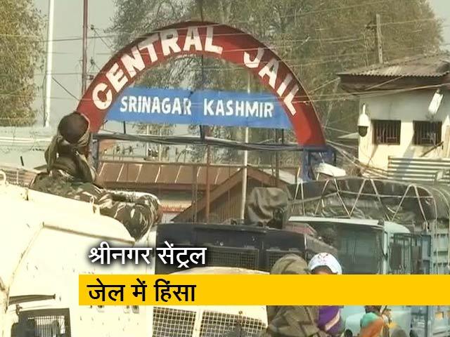 Videos : श्रीनगर सेंट्रल जेल में हिंसा, कैदियों की शिफ्टिंग को लेकर हंगामा