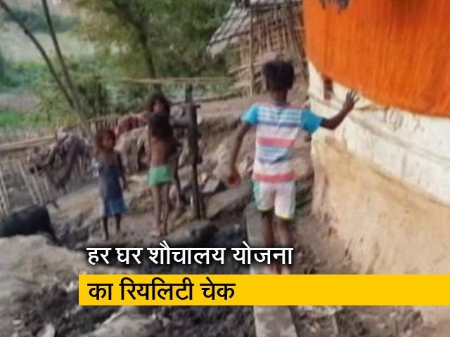 Video : गांव के करीब 50 परिवारों के पास शौचालय नहीं