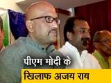 Video : पीएम मोदी के खिलाफ कांग्रेस से प्रियंका गांधी नहीं, अजय राय लड़ेंगे चुनाव