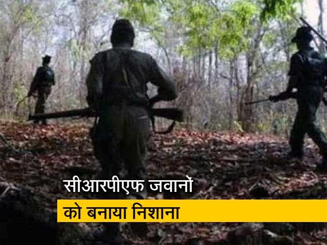 Video : महाराष्ट्र के गढ़चिरौली में नक्सली हमला