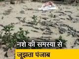 Videos : पंजाब में नशे की समस्या पर लगाम कब लगेगी?