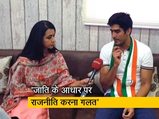 Videos : कांग्रेस फिल्मी सितारों की नहीं, युवाओं की पार्टी है- विजेंदर सिंह