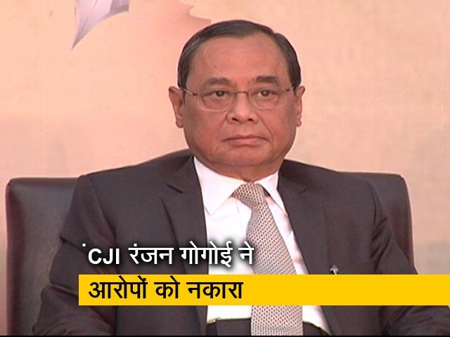 Videos : CJI रंजन गोगोई ने यौन शोषण के आरोपों को नकारा, कहा- जानबूझकर लगाए गए आरोप