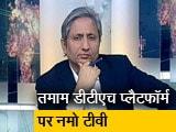 Video : रवीश की रिपोर्ट: क़ानूनों में झोल से चल रहा नमो टीवी-सूत्र