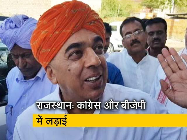 Video : राजस्थानः बाड़मेर में कांग्रेस और बीजेपी के बीच नाक की लड़ाई