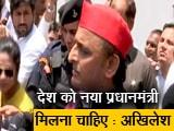 Video : बीजेपी ने जनता को दुख पहुंचाया है, देश को नया प्रधानमंत्री मिले : अखिलेश यादव