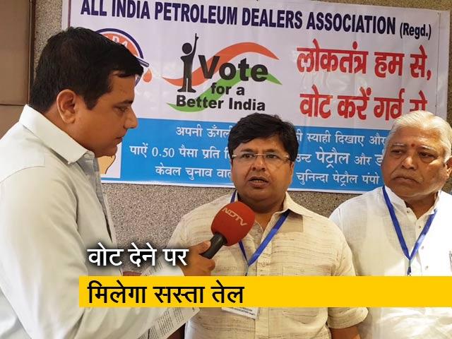 Videos : पेट्रोल-डीजल एसोसिएशन का फैसला- जो वोट देगा, उसे मिलेगा सस्ता पेट्रोल
