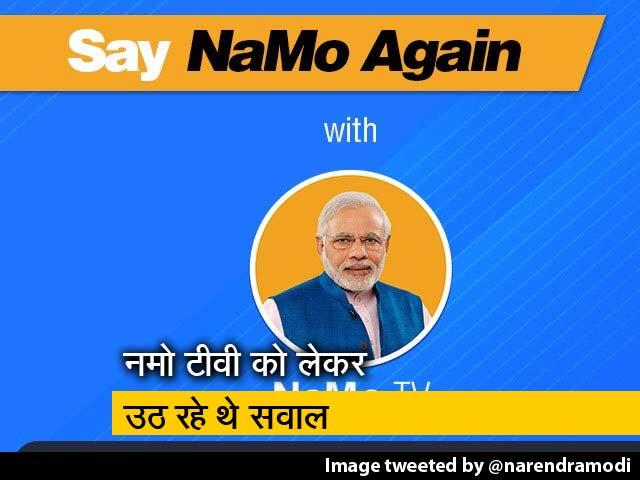 Videos : चुनाव आयोग ने नमो टीवी के कंटेंट पर लगाई रोक- सूत्र