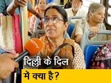 Video : दिल्ली के बस यात्रियों ने बताया, लोकसभा चुनाव में किन मुद्दों पर देंगे वोट