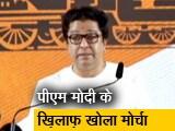 Video : राज ठाकरे का अंदाज़, चुनाव नहीं मगर प्रचार जारी