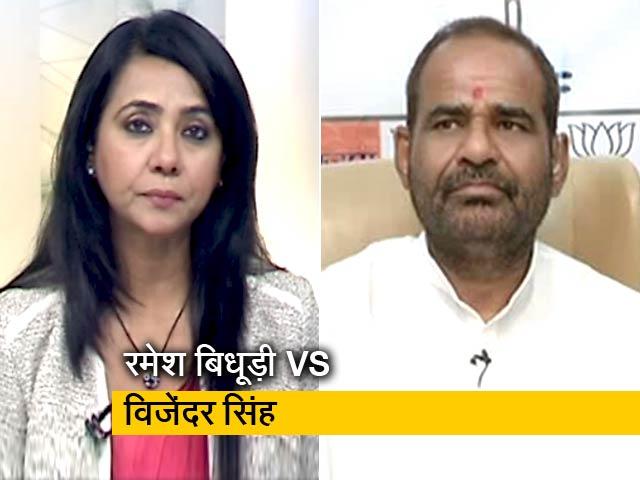 Video : रमेश बिधूड़ी बोले- विजेंदर जी को साउथ दिल्ली का एरिया भी पता नहीं होगा