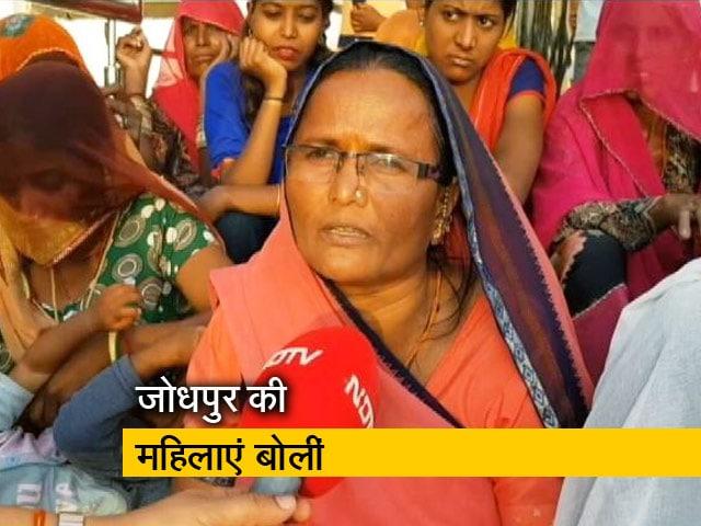 Videos : लोकसभा चुनाव पर क्या है जोधपुर की महिलाओं की राय?