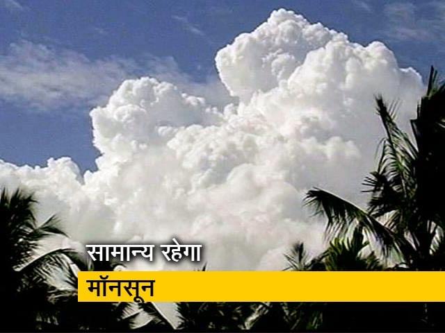 Videos : मौसम विभाग से आई अच्छी खबर