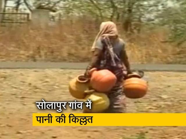 Video : महाराष्ट्र के सौ से ज्यादा गांवों में पानी की भारी किल्लत